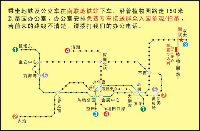 乘地铁到龙山永久墓园