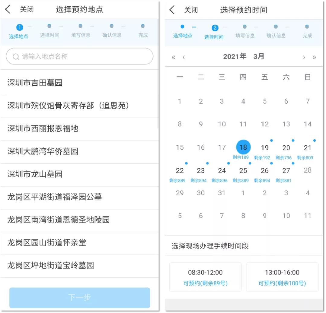 2021深圳清明预约祭扫指南
