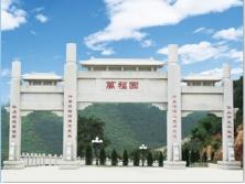 新兴县万福园公墓有限公司